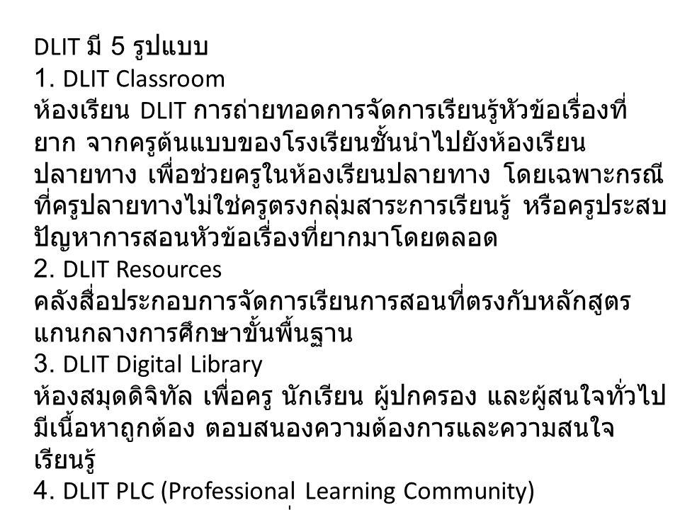 DLIT มี 5 รูปแบบ 1.