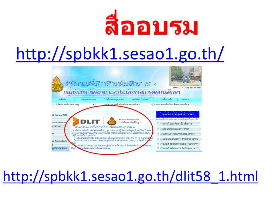 http://spbkk1.sesao1.go.th/ http://spbkk1.sesao1.go.th/dlit58_1.html สื่ออบรม