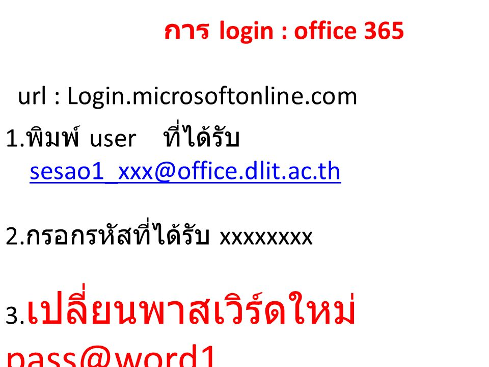 การ login : office 365 url : Login.microsoftonline.com 1.
