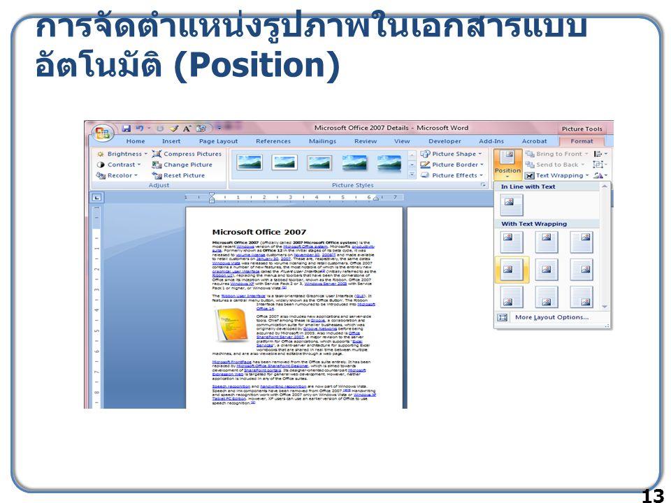 การจัดตำแหน่งรูปภาพในเอกสารแบบ อัตโนมัติ (Position) 13