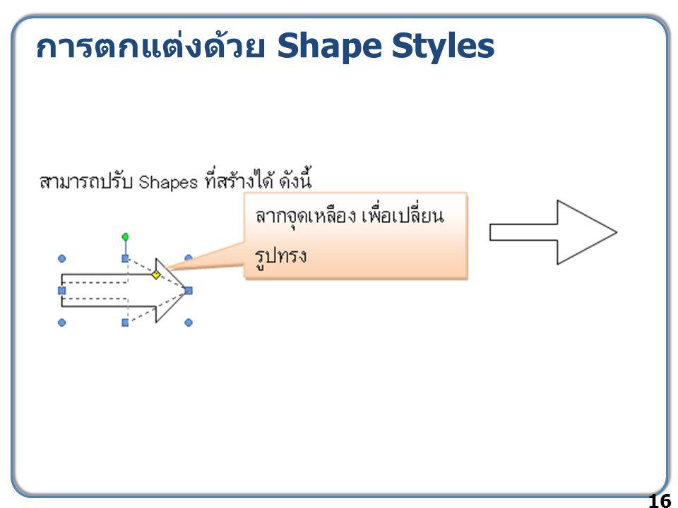 การตกแต่งด้วย Shape Styles 16