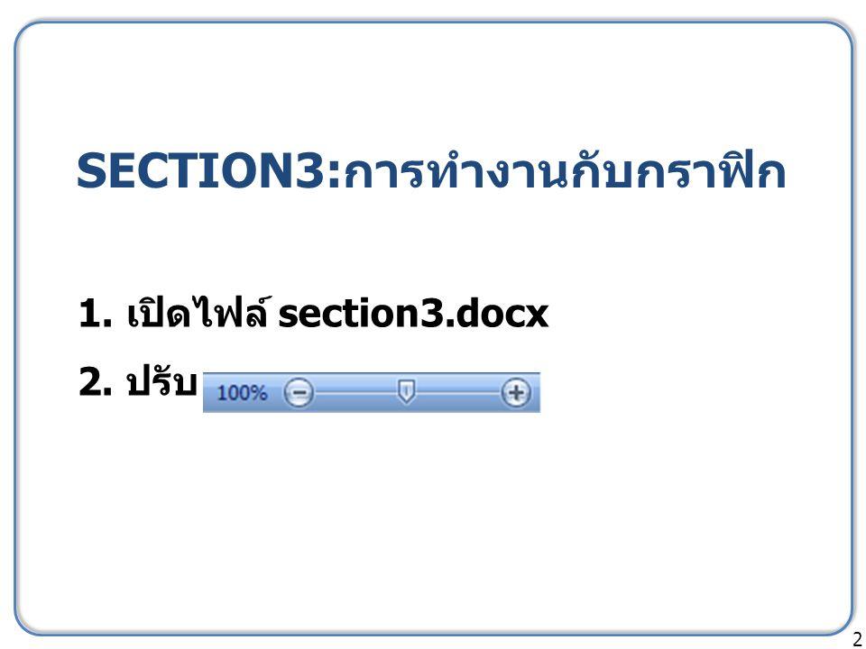 SECTION3: การทำงานกับกราฟิก 1. เปิดไฟล์ section3.docx 2. ปรับ 2