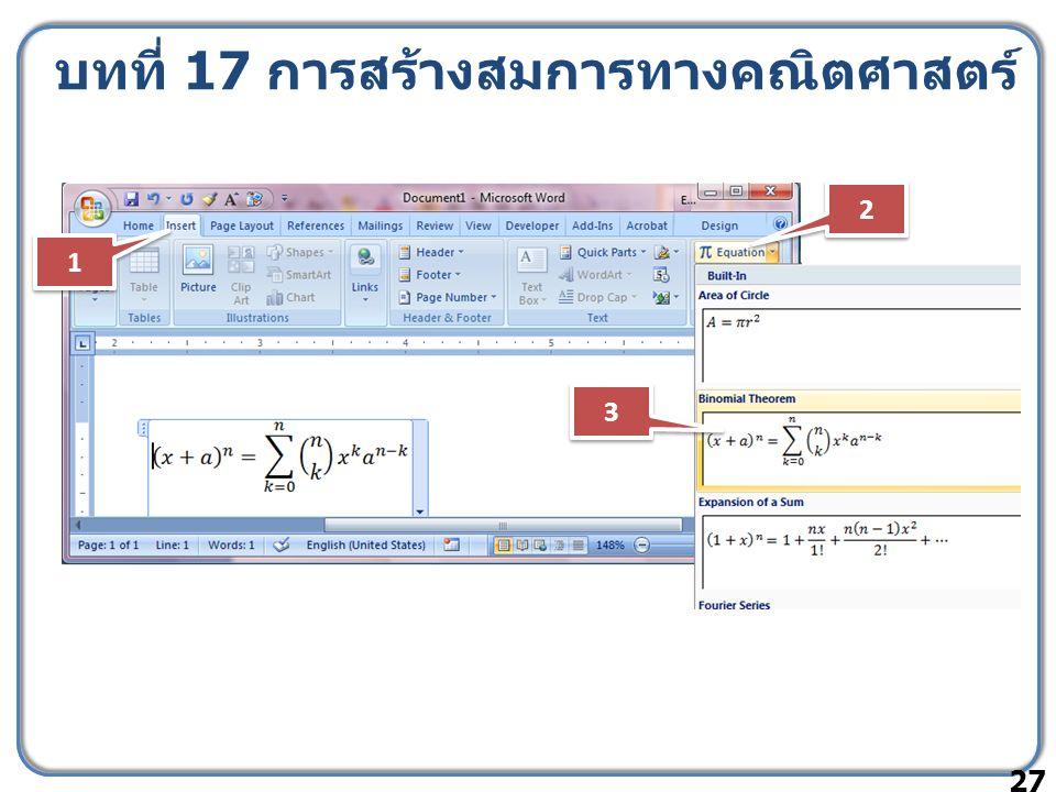 บทที่ 17 การสร้างสมการทางคณิตศาสตร์ 27 1 1 2 2 3 3