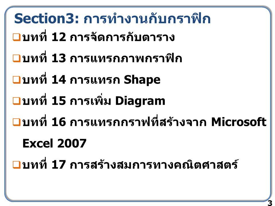 Section3: การทำงานกับกราฟิก  บทที่ 12 การจัดการกับตาราง  บทที่ 13 การแทรกภาพกราฟิก  บทที่ 14 การแทรก Shape  บทที่ 15 การเพิ่ม Diagram  บทที่ 16 ก