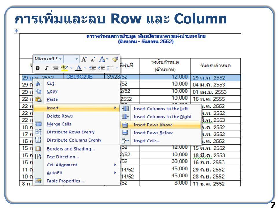การเพิ่มและลบ Row และ Column 7