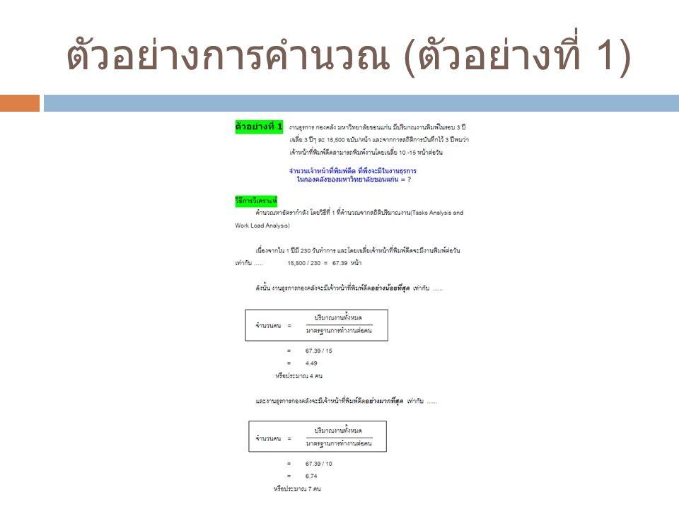 ตัวอย่างการคำนวณ ( ตัวอย่างที่ 1)