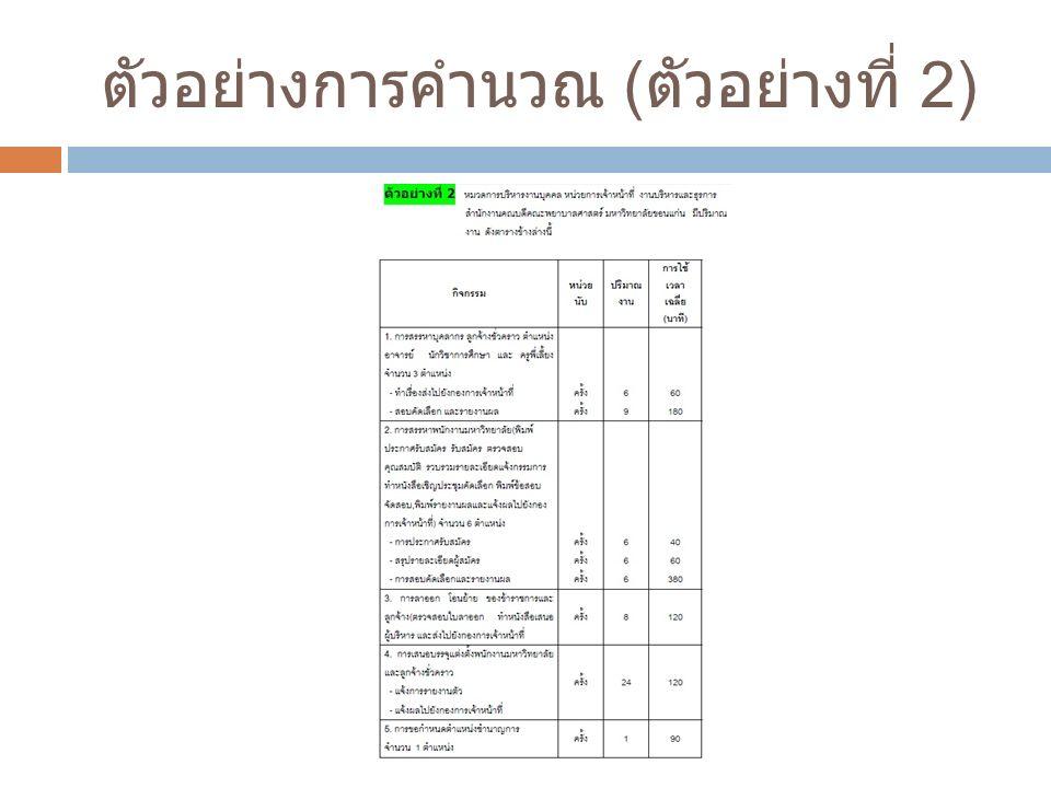 ตัวอย่างการคำนวณ ( ตัวอย่างที่ 2)