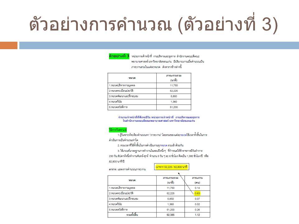 ตัวอย่างการคำนวณ ( ตัวอย่างที่ 3)