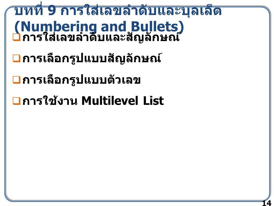 บทที่ 9 การใส่เลขลำดับและบุลเล็ต (Numbering and Bullets)  การใส่เลขลำดับและสัญลักษณ์  การเลือกรูปแบบสัญลักษณ์  การเลือกรูปแบบตัวเลข  การใช้งาน Multilevel List 14