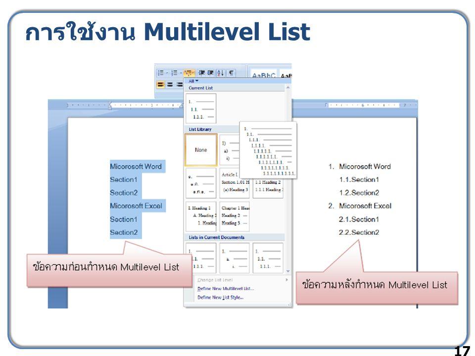 การใช้งาน Multilevel List 17