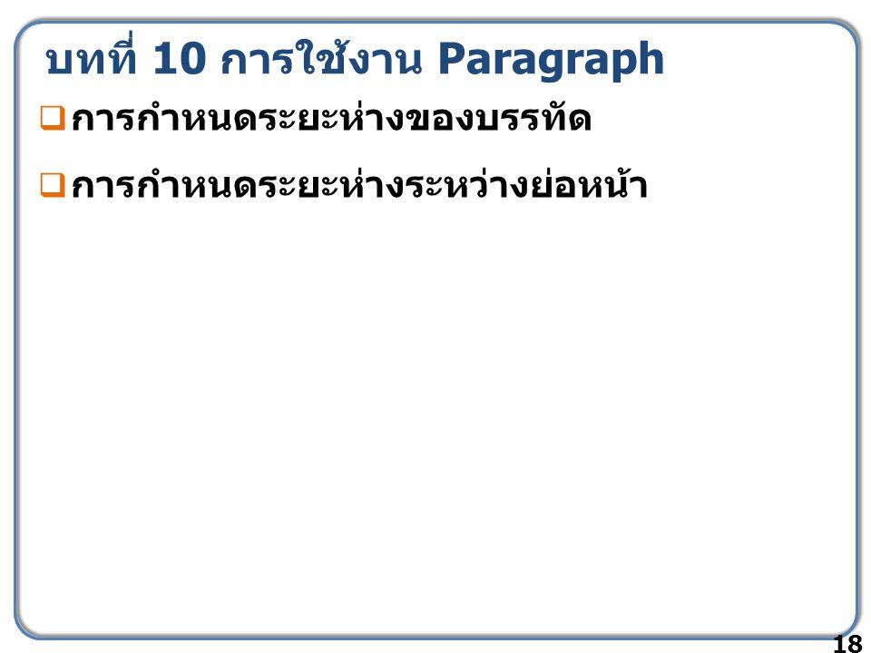 บทที่ 10 การใช้งาน Paragraph  การกำหนดระยะห่างของบรรทัด  การกำหนดระยะห่างระหว่างย่อหน้า 18