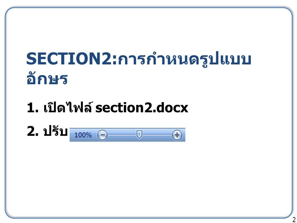 SECTION2: การกำหนดรูปแบบ อักษร 1. เปิดไฟล์ section2.docx 2. ปรับ 2