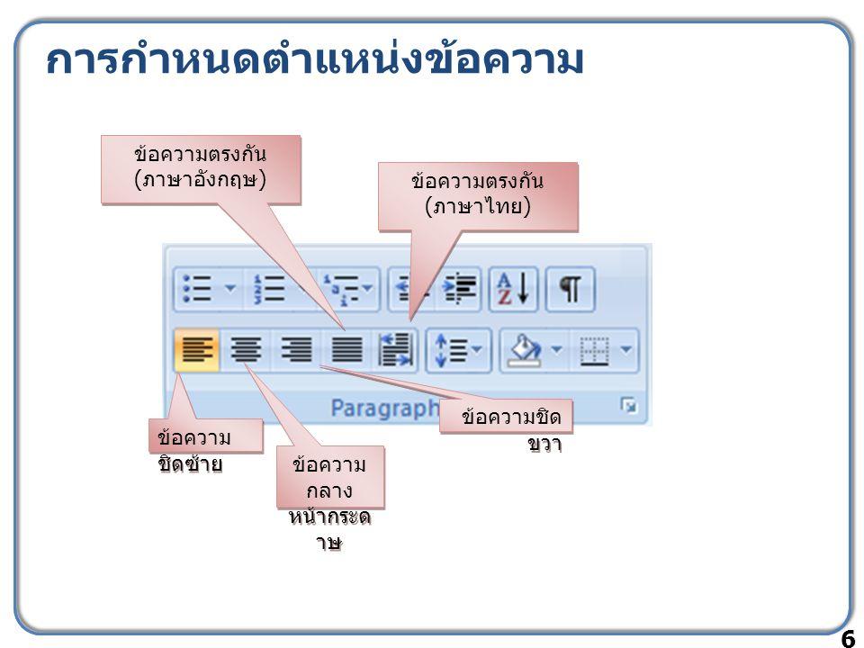 การกำหนดตำแหน่งข้อความ 6 ข้อความตรงกัน ( ภาษาไทย ) ข้อความตรงกัน ( ภาษาอังกฤษ ) ข้อความชิด ขวา ข้อความ กลาง หน้ากระด าษ ข้อความ ชิดซ้าย