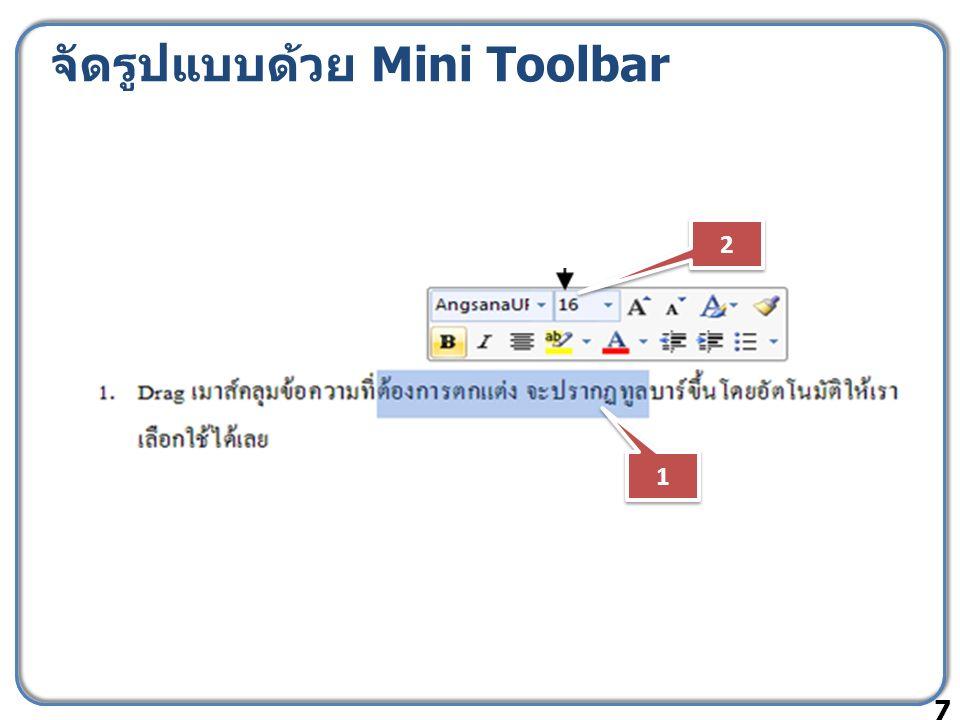 จัดรูปแบบด้วย Mini Toolbar 7 1 1 2 2