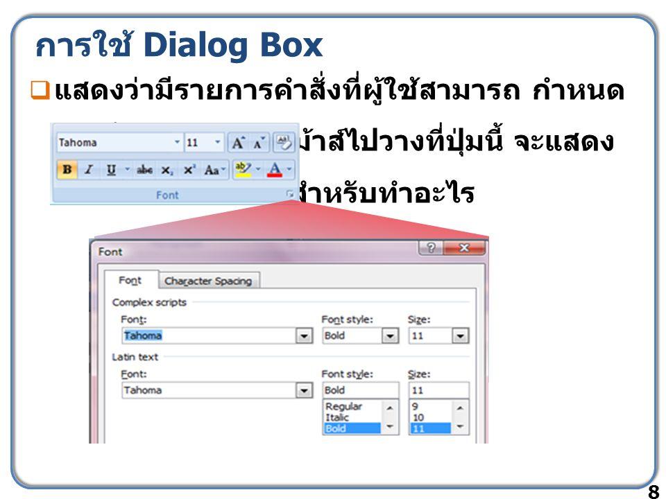 การใช้ Dialog Box  แสดงว่ามีรายการคำสั่งที่ผู้ใช้สามารถ กำหนด ได้เพิ่มเติม การนำเม้าส์ไปวางที่ปุ่มนี้ จะแสดง กรอบอธิบายว่า ใช้สำหรับทำอะไร 8