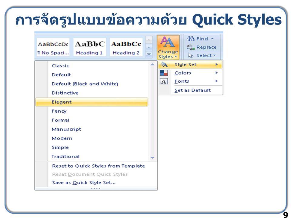 การจัดรูปแบบข้อความด้วย Quick Styles 9
