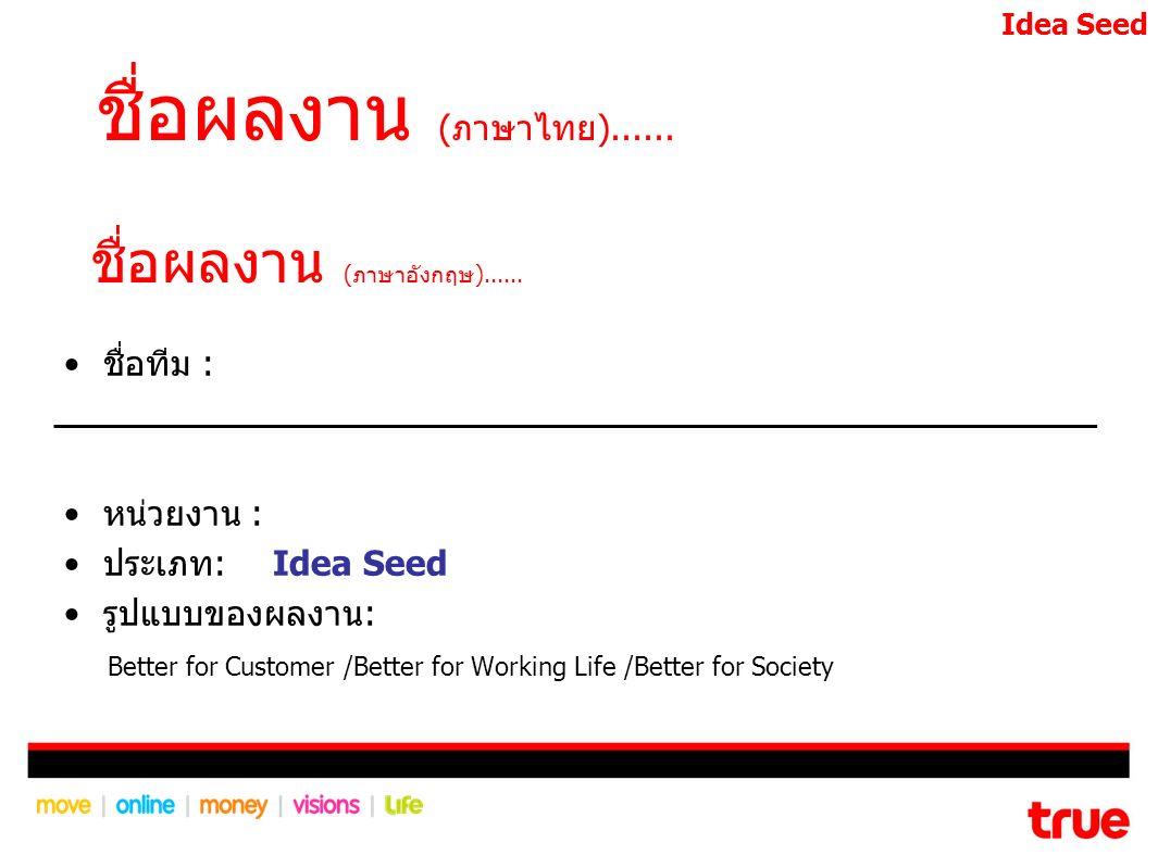 ลักษณะของผลงาน: (ระบุ 1 หัวข้อ) สินค้า (Product) บริการ (Service) กระบวนการ (Process) รูปแบบการดำเนินธุรกิจ (Business Model) สถานภาพของผลงาน (ระบุ 1 หัวข้อ) - แนวความคิด/ระดับวิจัย (Concept) - มีต้นแบบผลงาน (Prototypes) -มีการผลิตผลงานนำร่องและทดสอบ (Proof of Concept) Idea Seed