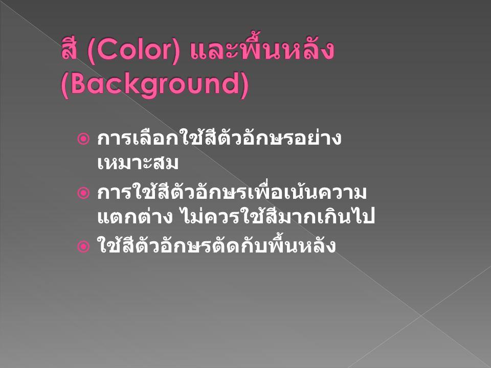  การเลือกใช้สีตัวอักษรอย่าง เหมาะสม  การใช้สีตัวอักษรเพื่อเน้นความ แตกต่าง ไม่ควรใช้สีมากเกินไป  ใช้สีตัวอักษรตัดกับพื้นหลัง