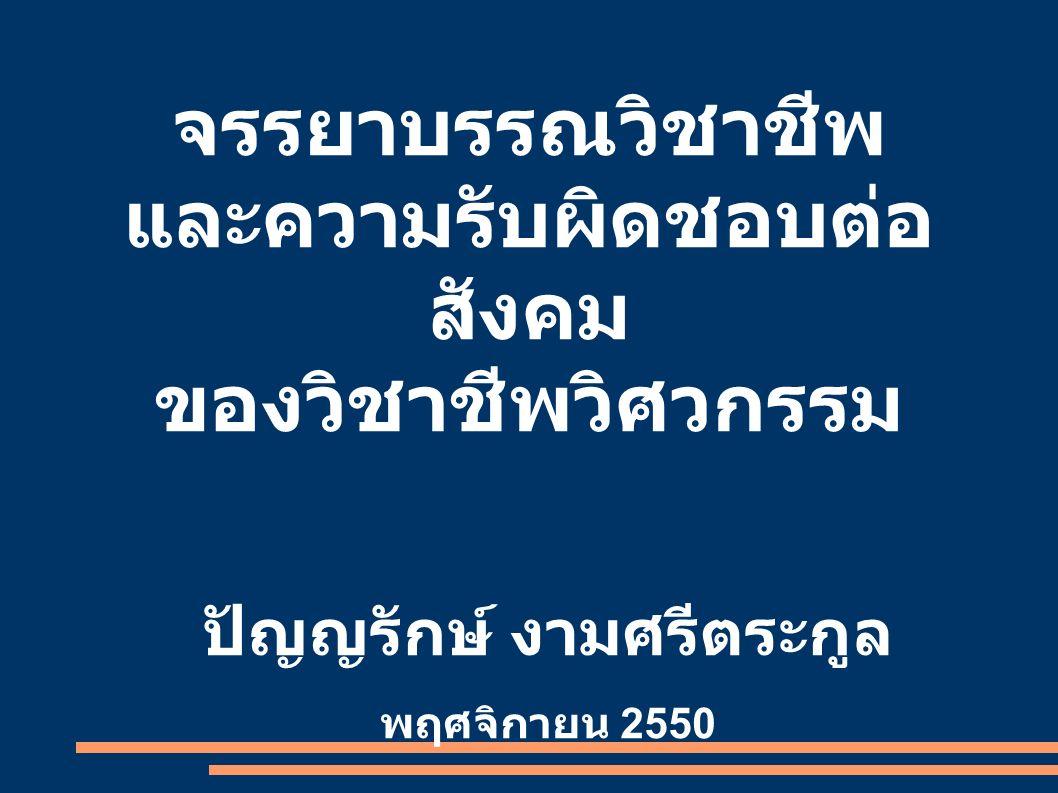 จรรยาบรรณวิชาชีพ และความรับผิดชอบต่อ สังคม ของวิชาชีพวิศวกรรม ปัญญรักษ์ งามศรีตระกูล พฤศจิกายน 2550