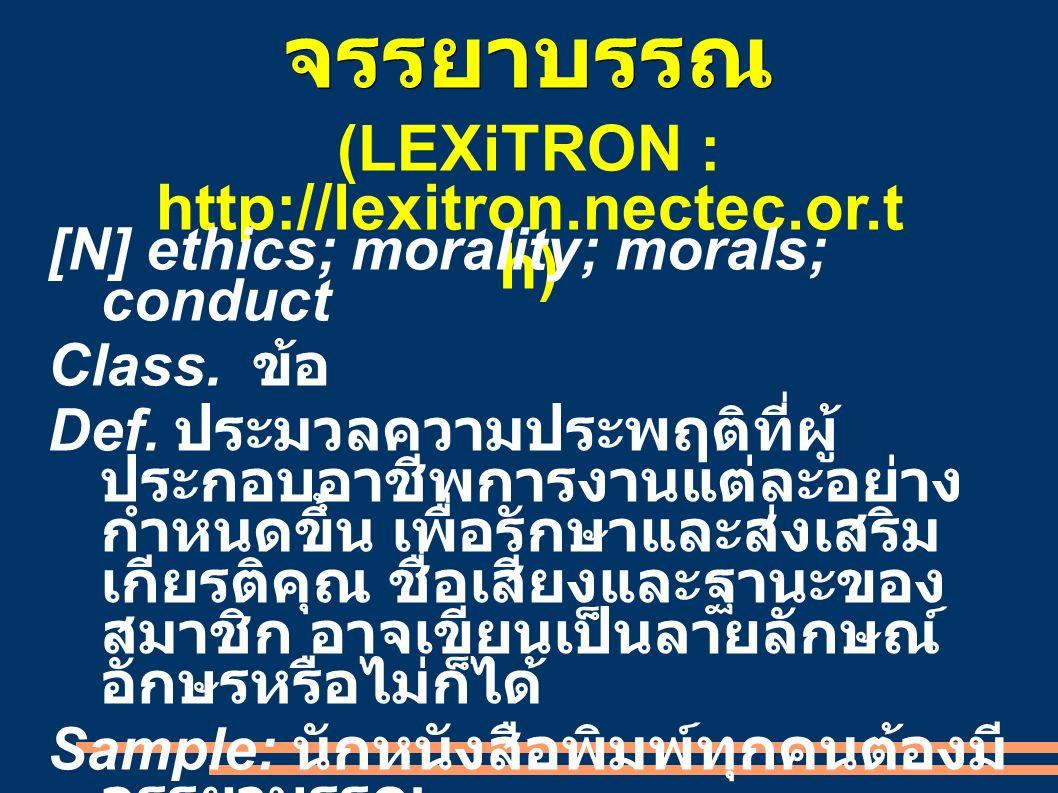 จรรยาบรรณ (LEXiTRON : http://lexitron.nectec.or.t h) [N] ethics; morality; morals; conduct Class.