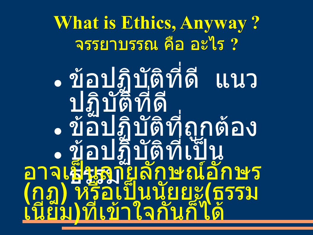 What is Ethics, Anyway . จรรยาบรรณ คือ อะไร .