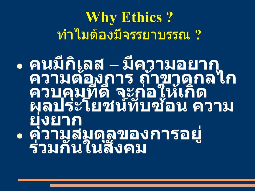 Why Ethics .ทำไมต้องมีจรรยาบรรณ .