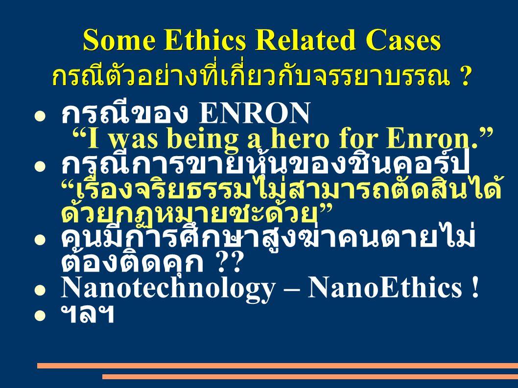 Some Ethics Related Cases กรณีตัวอย่างที่เกี่ยวกับจรรยาบรรณ .