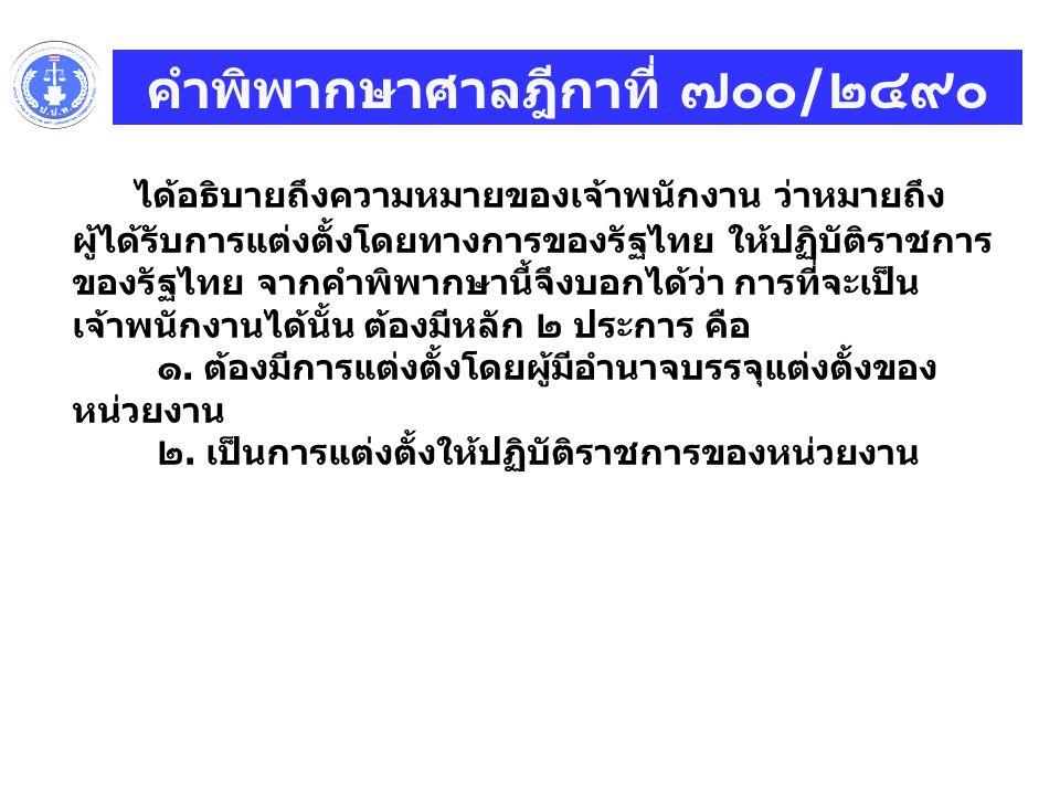 คำพิพากษาศาลฎีกาที่ ๗๐๐/๒๔๙๐ ได้อธิบายถึงความหมายของเจ้าพนักงาน ว่าหมายถึง ผู้ได้รับการแต่งตั้งโดยทางการของรัฐไทย ให้ปฏิบัติราชการ ของรัฐไทย จากคำพิพา
