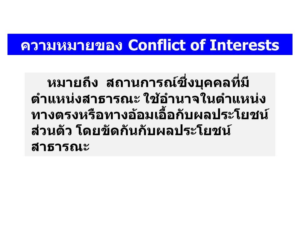 ความหมายของ Conflict of Interests หมายถึง สถานการณ์ซึ่งบุคคลที่มี ตำแหน่งสาธารณะ ใช้อำนาจในตำแหน่ง ทางตรงหรือทางอ้อมเอื้อกับผลประโยชน์ ส่วนตัว โดยขัดก