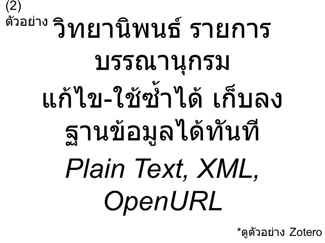 วิทยานิพนธ์ รายการ บรรณานุกรม แก้ไข - ใช้ซ้ำได้ เก็บลง ฐานข้อมูลได้ทันที Plain Text, XML, OpenURL * ดูตัวอย่าง Zotero (2) ตัวอย่าง