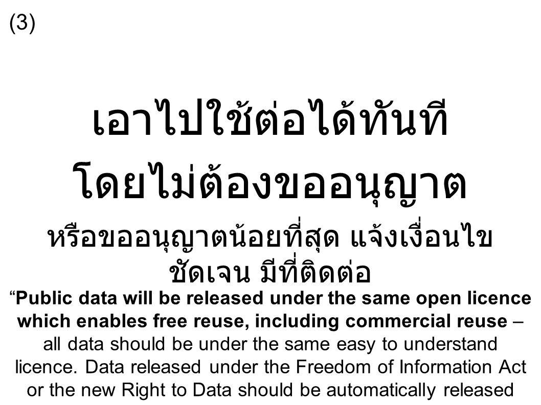 เอาไปใช้ต่อได้ทันที โดยไม่ต้องขออนุญาต หรือขออนุญาตน้อยที่สุด แจ้งเงื่อนไข ชัดเจน มีที่ติดต่อ Public data will be released under the same open licence which enables free reuse, including commercial reuse – all data should be under the same easy to understand licence.