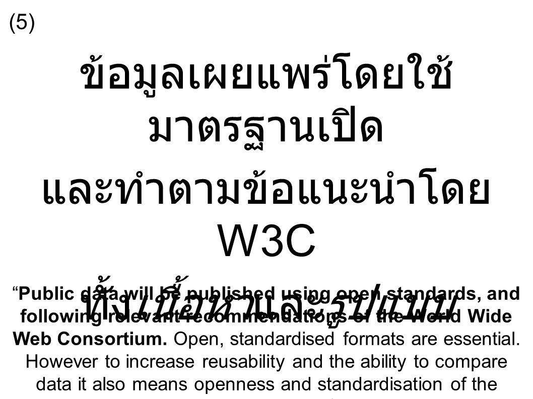 ข้อมูลเผยแพร่โดยใช้ มาตรฐานเปิด และทำตามข้อแนะนำโดย W3C ทั้งเนื้อหาและรูปแบบ Public data will be published using open standards, and following relevant recommendations of the World Wide Web Consortium.