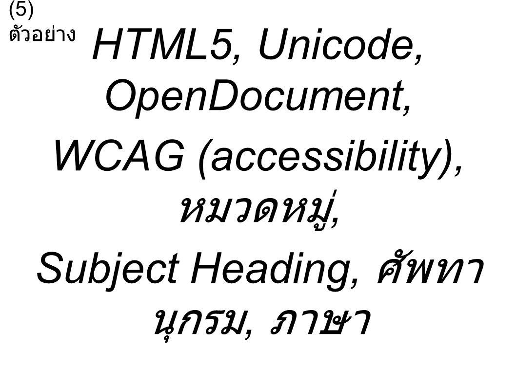 HTML5, Unicode, OpenDocument, WCAG (accessibility), หมวดหมู่, Subject Heading, ศัพทา นุกรม, ภาษา (5) ตัวอย่าง