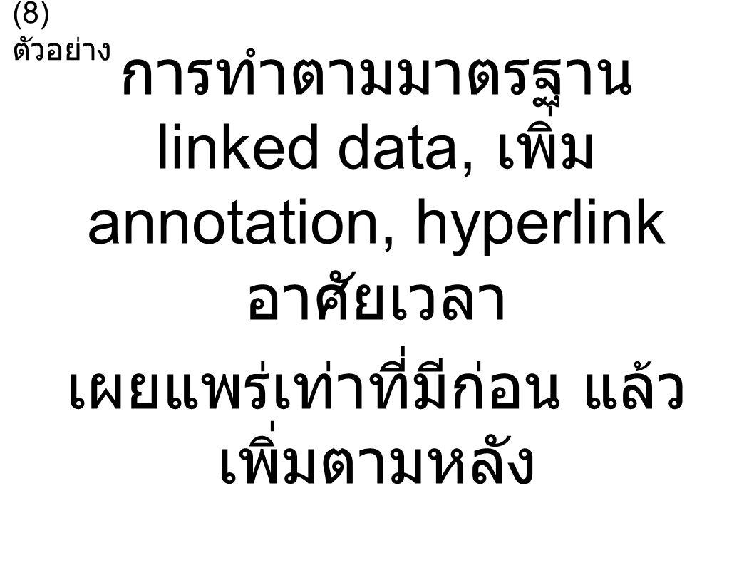 การทำตามมาตรฐาน linked data, เพิ่ม annotation, hyperlink อาศัยเวลา เผยแพร่เท่าที่มีก่อน แล้ว เพิ่มตามหลัง (8) ตัวอย่าง