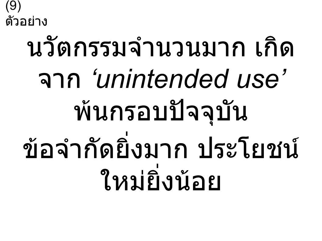 นวัตกรรมจำนวนมาก เกิด จาก 'unintended use' พ้นกรอบปัจจุบัน ข้อจำกัดยิ่งมาก ประโยชน์ ใหม่ยิ่งน้อย (9) ตัวอย่าง