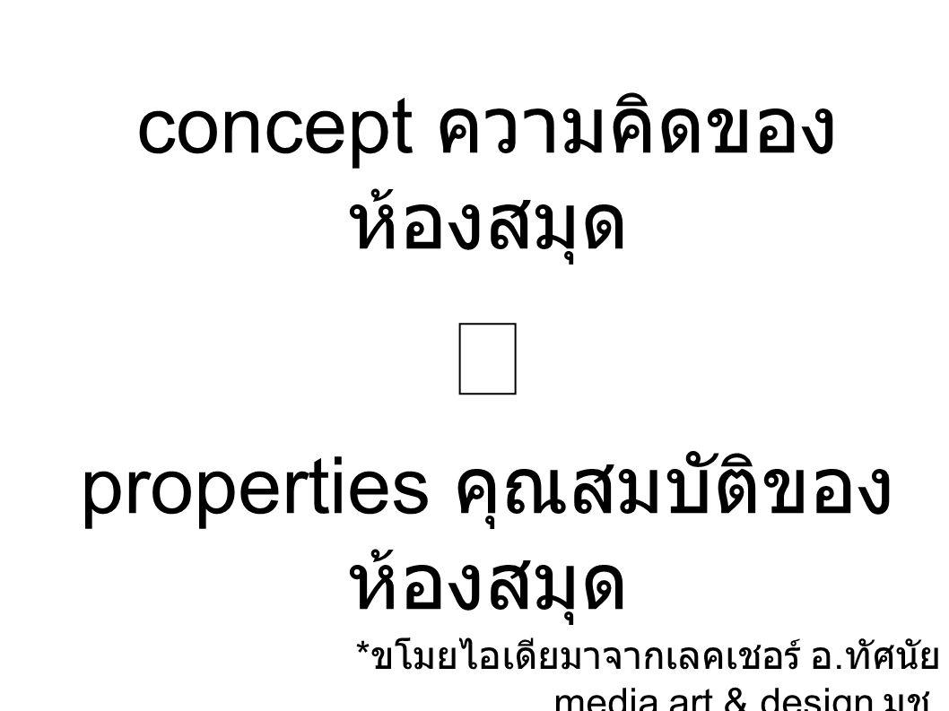 concept ความคิดของ ห้องสมุด  properties คุณสมบัติของ ห้องสมุด * ขโมยไอเดียมาจากเลคเชอร์ อ.