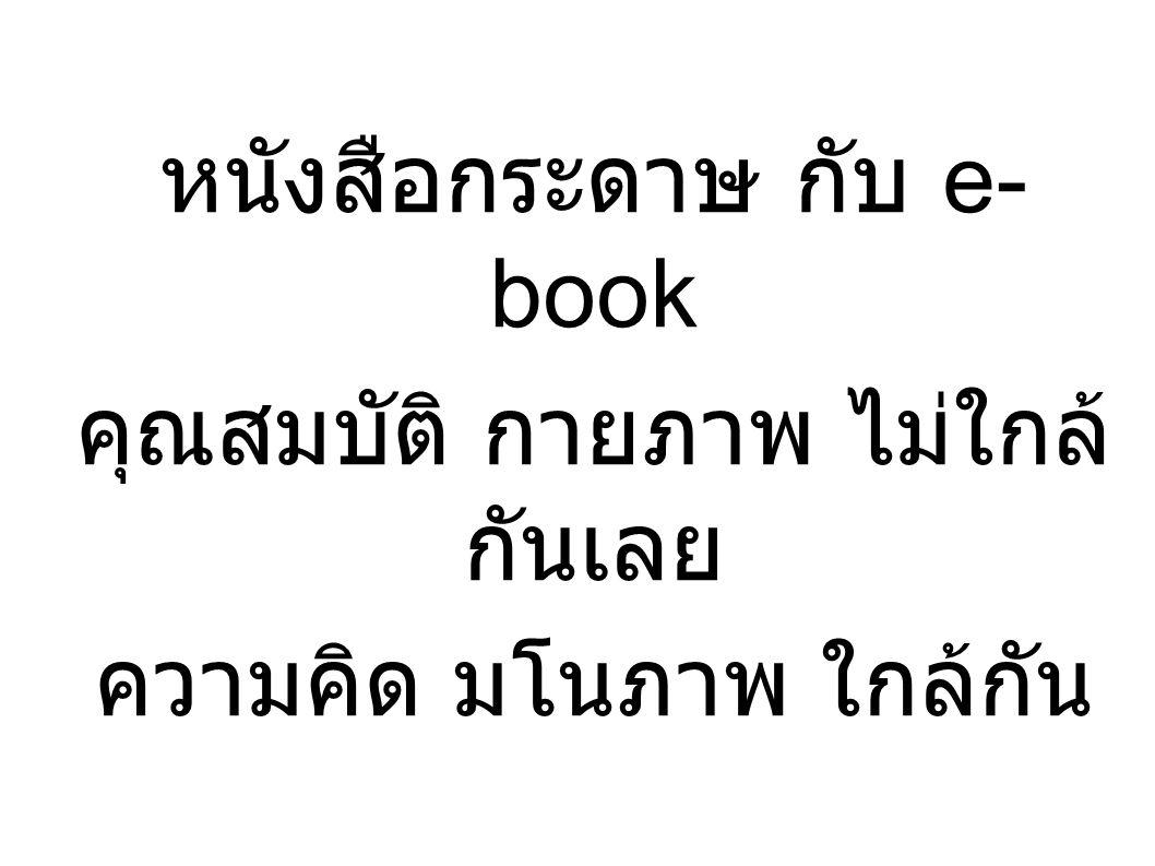 หนังสือกระดาษ กับ e- book คุณสมบัติ กายภาพ ไม่ใกล้ กันเลย ความคิด มโนภาพ ใกล้กัน