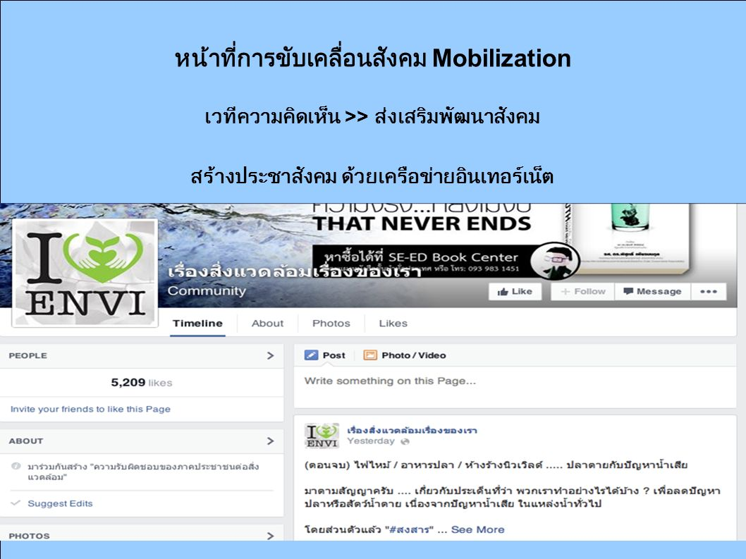 หน้าที่การขับเคลื่อนสังคม Mobilization เวทีความคิดเห็น >> ส่งเสริมพัฒนาสังคม สร้างประชาสังคม ด้วยเครือข่ายอินเทอร์เน็ต
