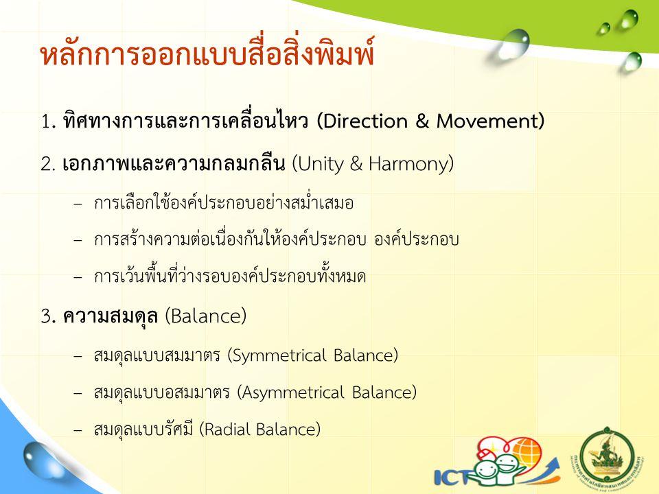หลักการออกแบบสื่อสิ่งพิมพ์ 1. ทิศทางการและการเคลื่อนไหว (Direction & Movement) 2.