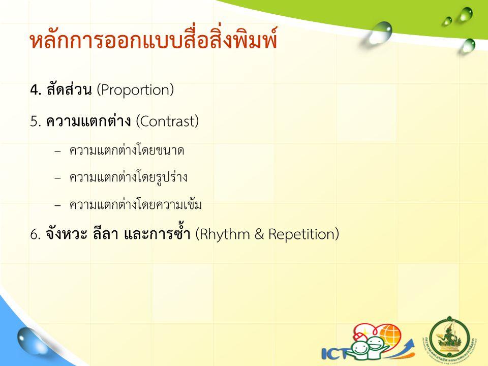 หลักการออกแบบสื่อสิ่งพิมพ์ 4. สัดส่วน (Proportion) 5.