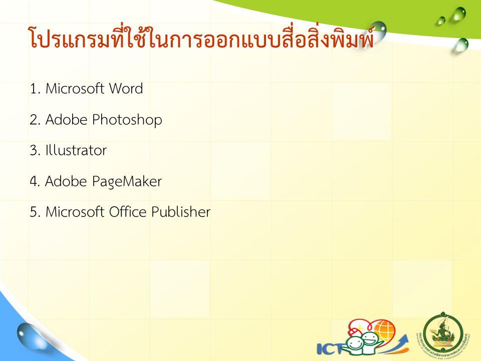 โปรแกรมที่ใช้ในการออกแบบสื่อสิ่งพิมพ์ 1. Microsoft Word 2.