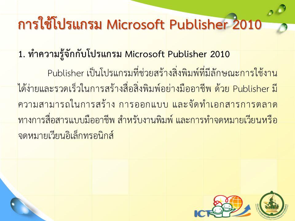 การใช้โปรแกรม Microsoft Publisher 2010 1.