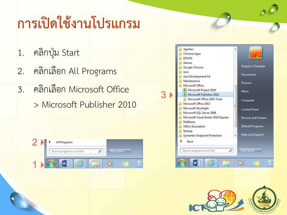 การเปิดใช้งานโปรแกรม 1. คลิกปุ่ม Start 2. คลิกเลือก All Programs 3.