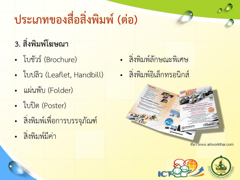 ประเภทของสิ่งพิมพ์ที่สามารถสร้างได้ 1.ใบปลิว (Advertisements)16.