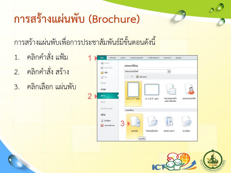 การสร้างแผ่นพับ (Brochure) การสร้างแผ่นพับเพื่อการประชาสัมพันธ์มีขั้นตอนดังนี้ 1.