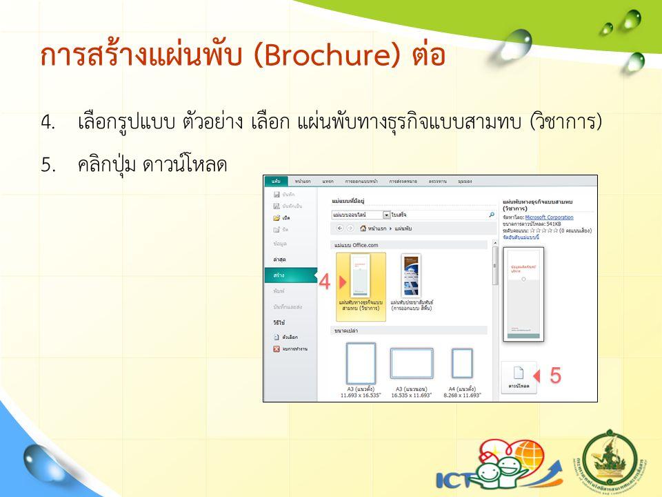 การสร้างแผ่นพับ (Brochure) ต่อ 4. เลือกรูปแบบ ตัวอย่าง เลือก แผ่นพับทางธุรกิจแบบสามทบ (วิชาการ) 5.