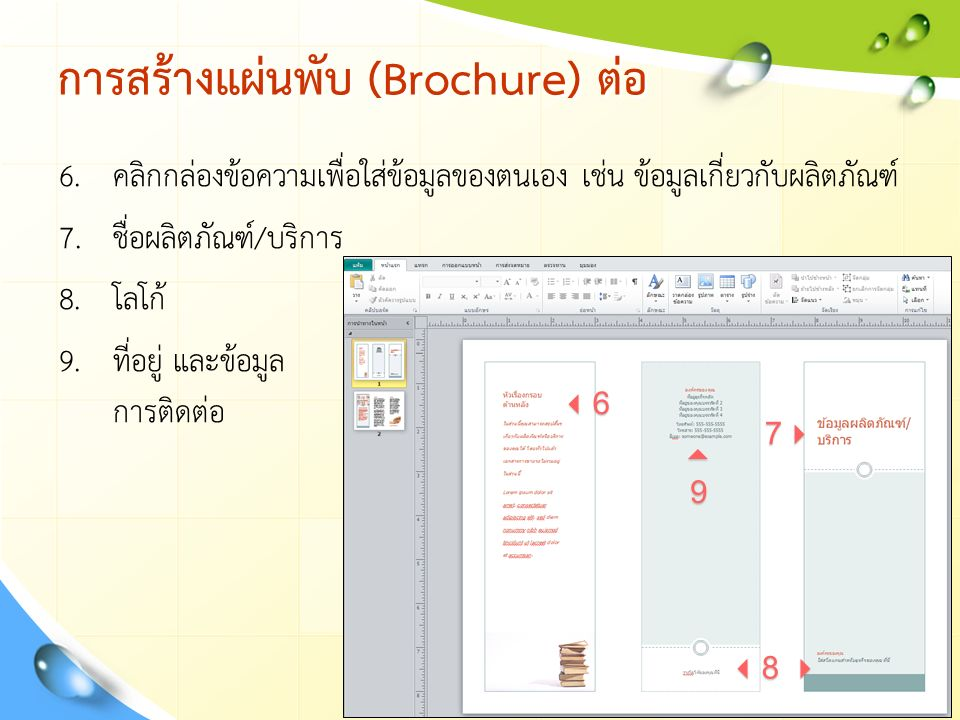 การสร้างแผ่นพับ (Brochure) ต่อ 6.