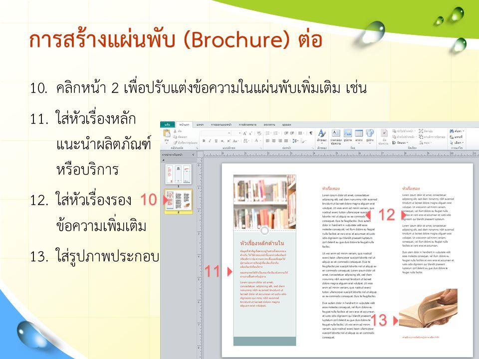 การสร้างแผ่นพับ (Brochure) ต่อ 10. คลิกหน้า 2 เพื่อปรับแต่งข้อความในแผ่นพับเพิ่มเติม เช่น 11.