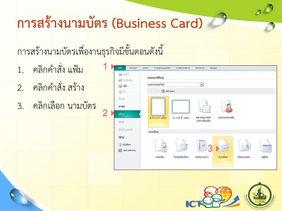 การสร้างนามบัตร (Business Card) การสร้างนามบัตรเพื่องานธุรกิจมีขั้นตอนดังนี้ 1.