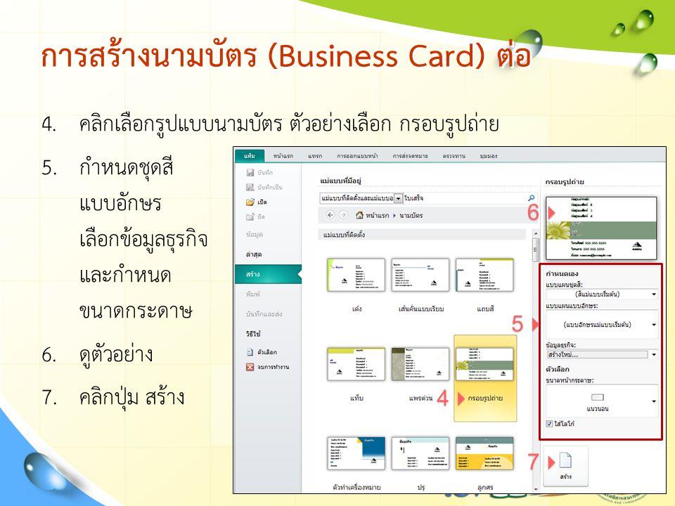 การสร้างนามบัตร (Business Card) ต่อ 4. คลิกเลือกรูปแบบนามบัตร ตัวอย่างเลือก กรอบรูปถ่าย 5.